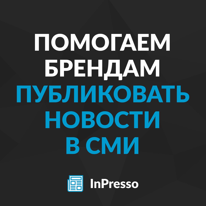 InPresso.ru